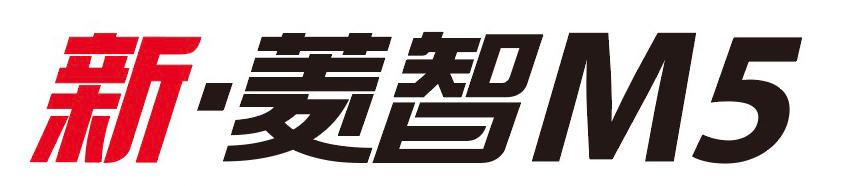 菱智M5-奋斗款