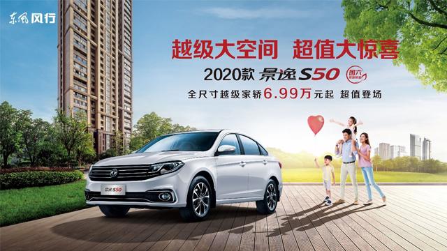 东风风行2020款景逸S50上市 售价6.99万元起