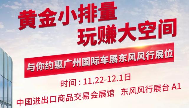 东风风行菱智系列登陆广州车展