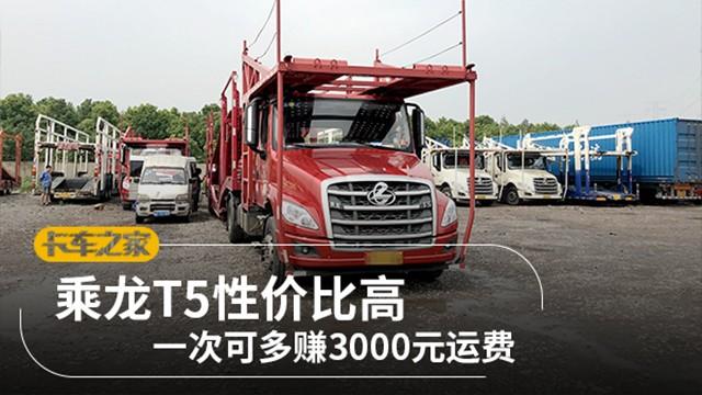 一次可多赚3000元运费 乘龙T5轿运车性价比就是高