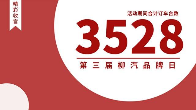 訂單3528臺,第三屆柳汽品牌日收官!