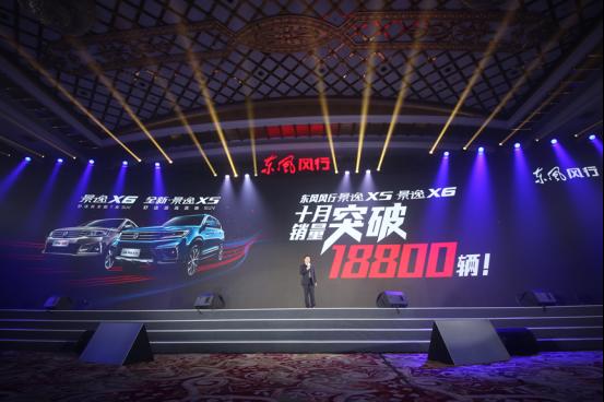 东风风行景逸1.5T智联型上市 团购会成交超过1000台648.png